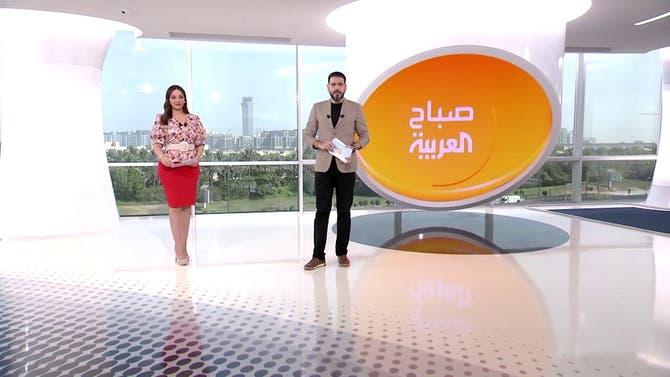 صباح العربية | الأربعاء 23 يونيو 2021
