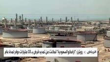 أرامكو السعودية تمدد قرضاً بـ10 مليارات دولار لمدة عام
