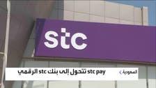"""""""STC"""" تدخل عالم التكنولوجيا المالية الرقمية لمزاولة الأعمال المصرفية"""