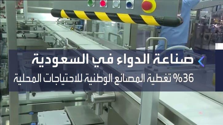 هذه أبرز الأرقام عن صناعة الدواء في السعودية