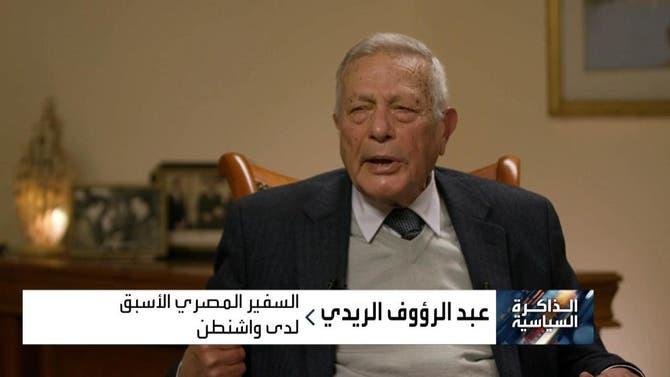 الذاكرة السياسية | عبد الرؤوف الريدي السفير المصري الأسبق - الجزء الثاني