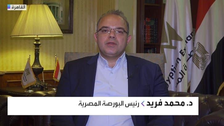 رئيس البورصة المصرية للعربية: 10 شركات تبدي اهتماماً للإدراج بالسوق الصغيرة