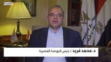 تجديد تعيين محمد فريد رئيساً لبورصة مصر لمدة 4 سنوات