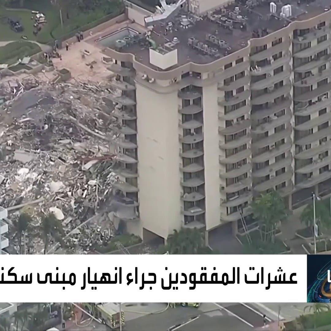 لن تصدق ما سترى.. انهيار مبنى في أميركا و100 مفقود!