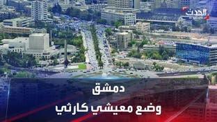 """دراسة استقصائية: أرقام الفقر في دمشق """"مخيفة جدا"""""""