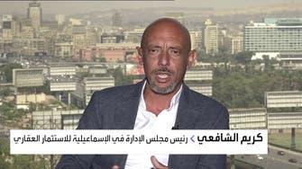 الإسماعيلية للاستثمار العقاري للعربية: نعتزم زيادة رأس المال واستثمار 22 مليون دولار