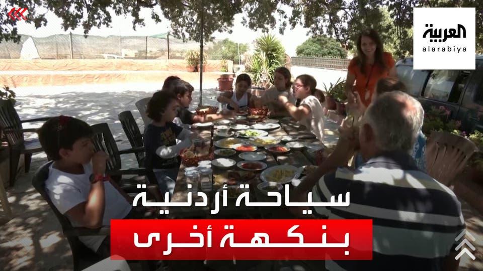 ماعز ونحل ومناقيش وإفطار جماعي.. سياحة بنكهة ريفية في الأردن
