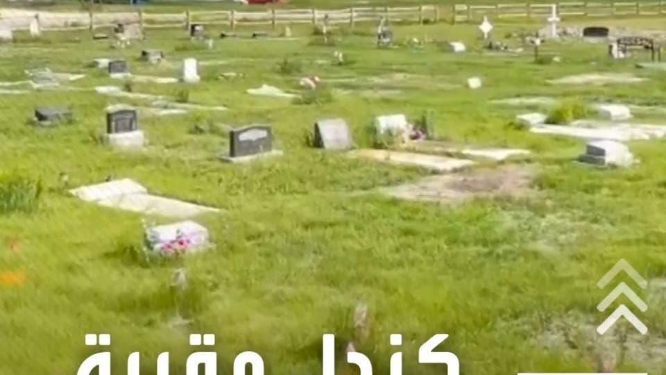 العثور على مقبرة جماعية لمدرسة أطفال في كندا