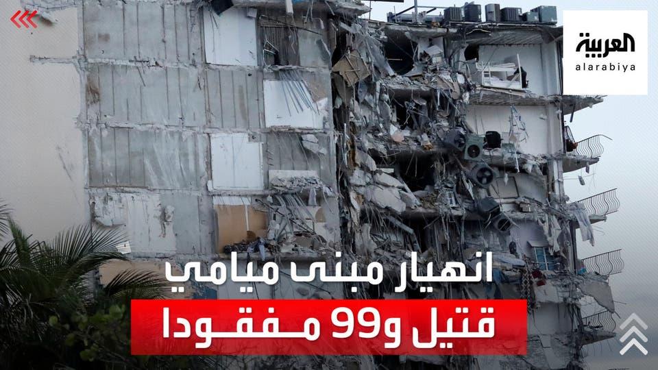 عشرات المفقودين بعد انهيار مبنى في ميامي