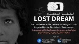 الحلم المفقود..فيديو يعرض معاناة أطفال النازحين في مأرب