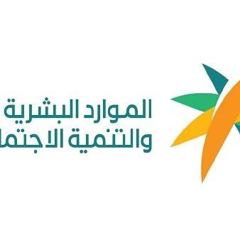 3 فئات مستثناة من شرط الجنسية السعودية للحصول على معاش الضمان الاجتماعي