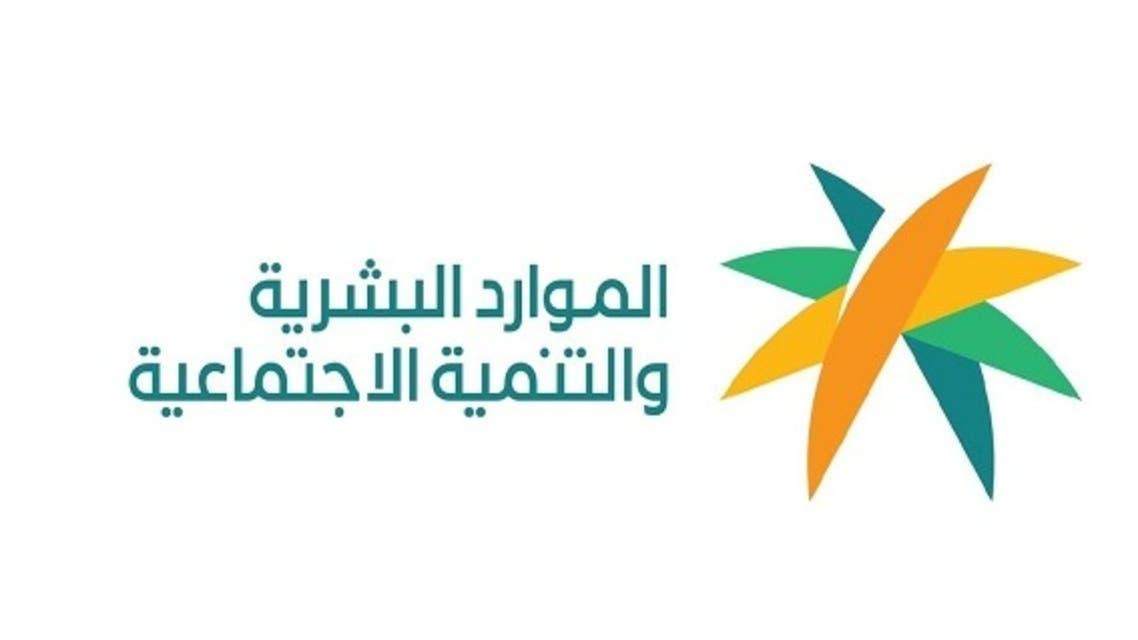 الموارد البشرية السعودية