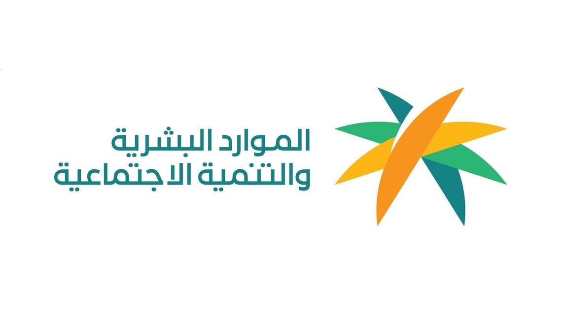 شعار وزارة الموارد البشرية السعودية الجديد 2021