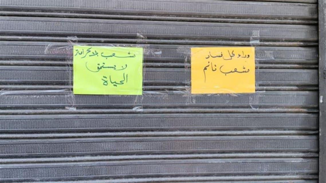 لافتة على أحد المحلات المغلقة في لبنان