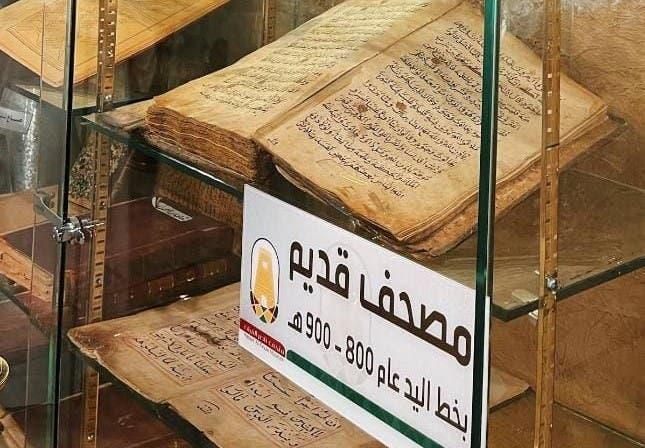 مصحف قديم داخل المتحف