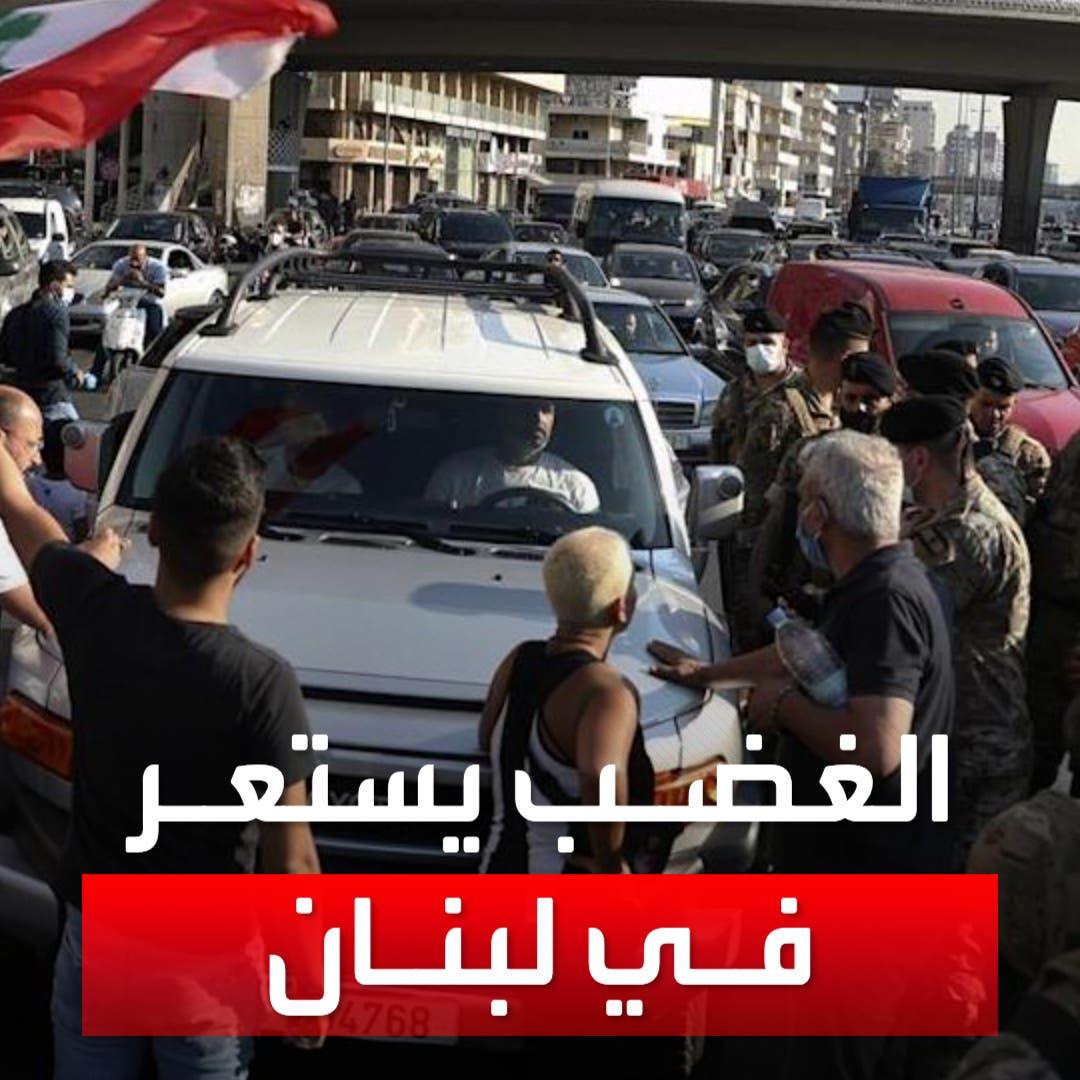 الغضب يستعر في لبنان ضد تردي الأوضاع وتدهور قيمة الليرة