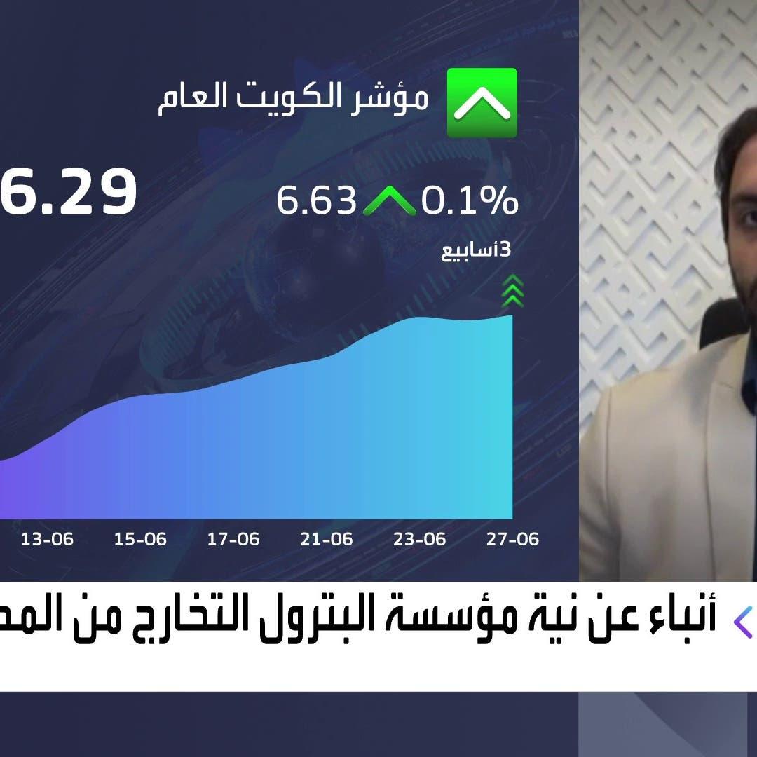 لهذه الأسباب.. أسهم الكويت أمامها فرصة للنمو