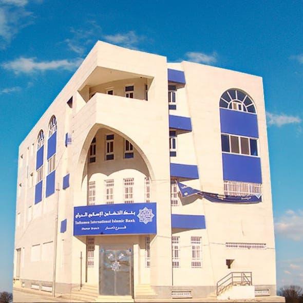 وثيقة.. توجيهات حوثية باحتجاز أموال أحد أكبر البنوك اليمنية