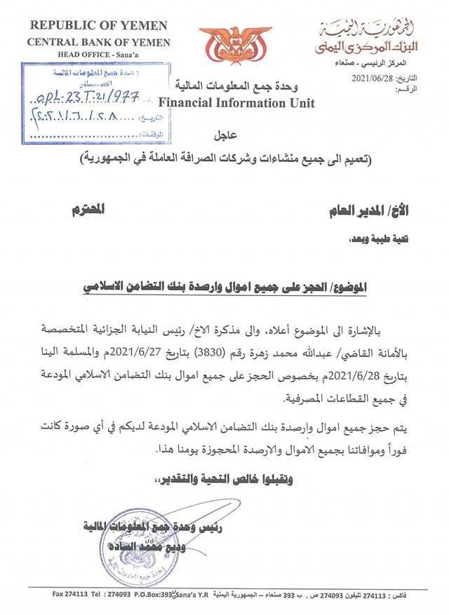 تعميم صادر عن البنك المركزي الخاضع لسيطرة الحوثيين في صنعاء