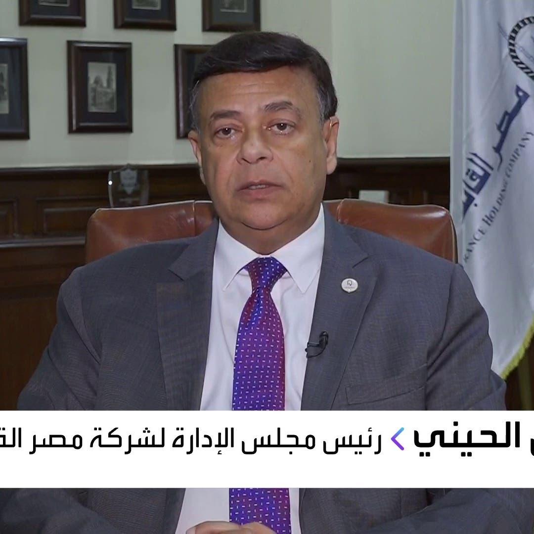 مصر القابضة للتأمين للعربية: نتطلع لدخول السوق السعودية بعد انحسار الجائحة