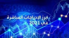 هذه أبرز الإدراجات المباشرة في 2021
