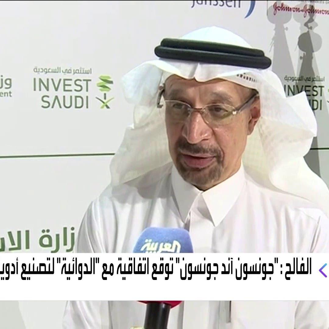 """""""جونسون آند جونسون"""" توقع اتفاقية مع وزارة الاستثمار السعودية"""