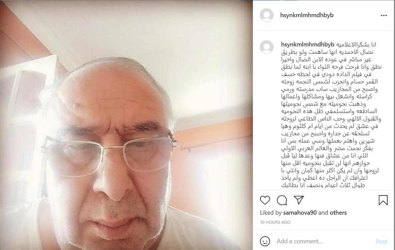 والد حسام حبيب