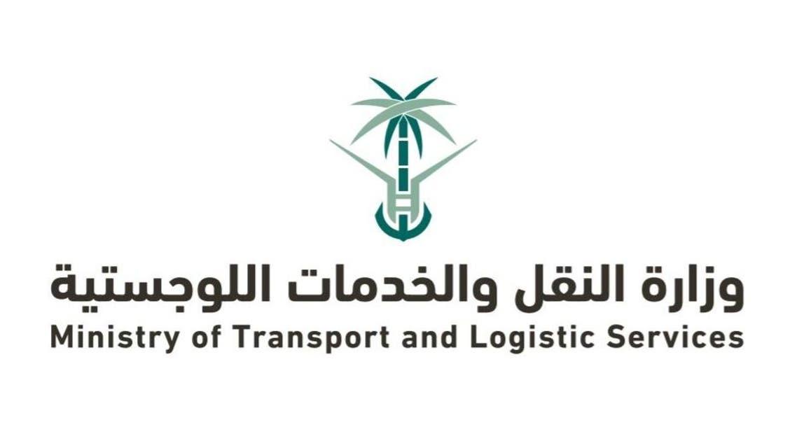 شغار وزارة النقل والخدمات اللوجستية