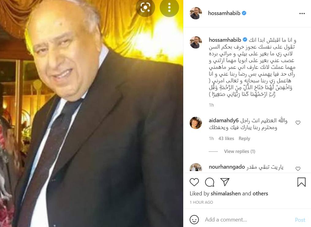 تعليق حسام حبيب