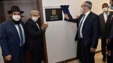 امارات میں اسرائیلی سفارت خانے کا قیام خطے کی سلامتی کے لیے انتہائی اہم ہے: امریکا