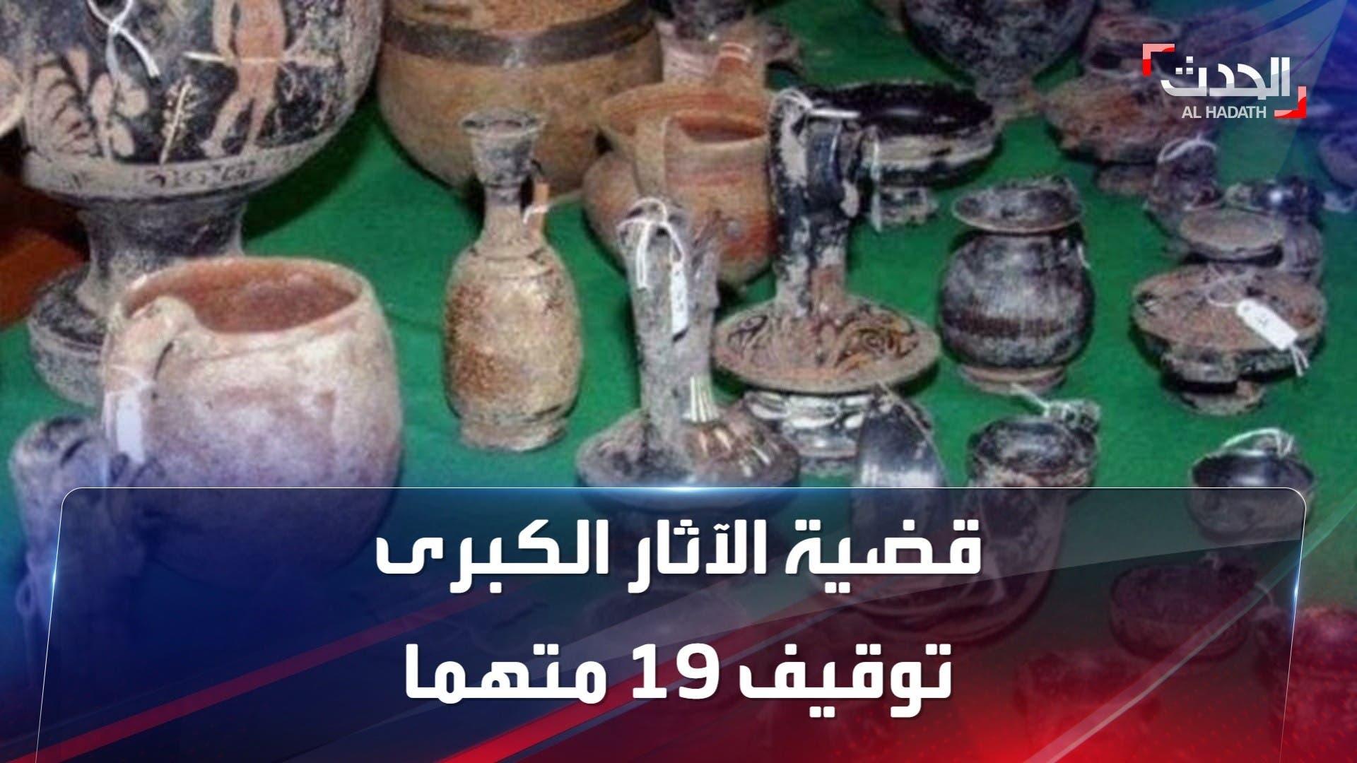 النيابة العامة في مصر تعلن توقيف 19 متهما بقضية الآثار الكبرى