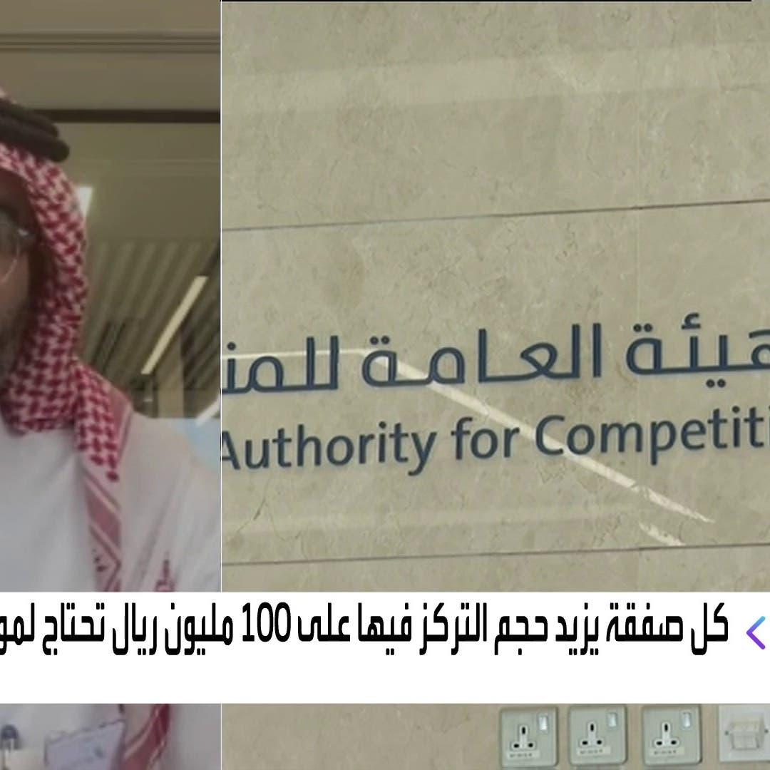 """""""المنافسة السعودية"""" للعربية: سجلنا أعلى معدل فصلي بنمو طلبات التركز الاقتصادي"""