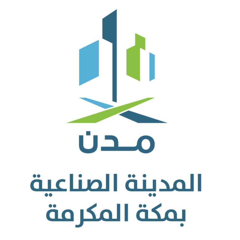 مساحتها 45 مليون متر مربع.. مدينة صناعية جديدة في مكة