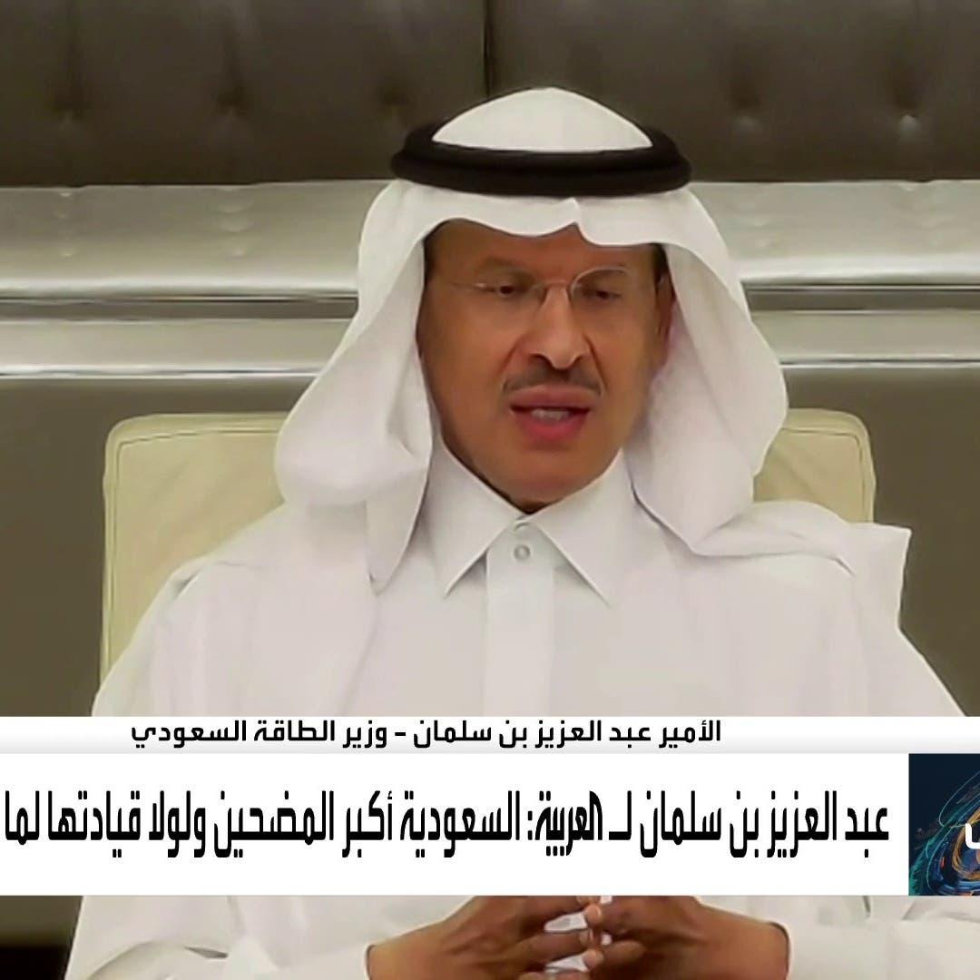 وزير الطاقة السعودي للعربية: التوافق موجود بين دول أوبك+ ما عدا دولة واحدة