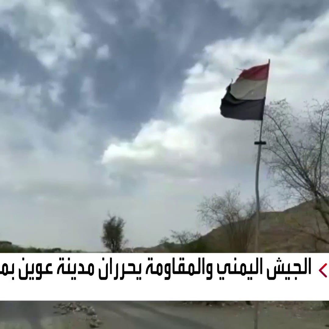الجيش اليمني على مسافة 12 كيلومتر من البيضاء.. وفرار ميليشيا الحوثي