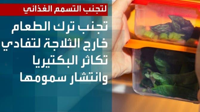 لتجنب التسمم الغذائي