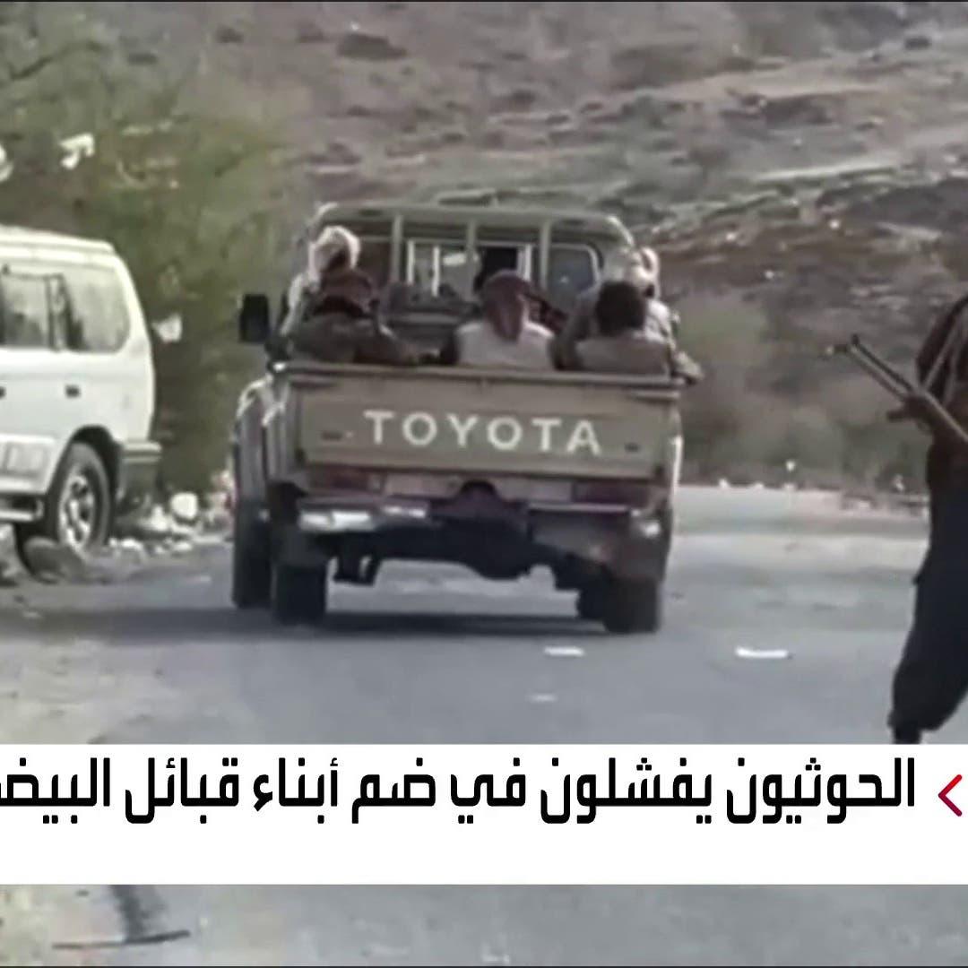 الجيش اليمني يؤمن المواقع المحررة في البيضاء ويواصل التقدم