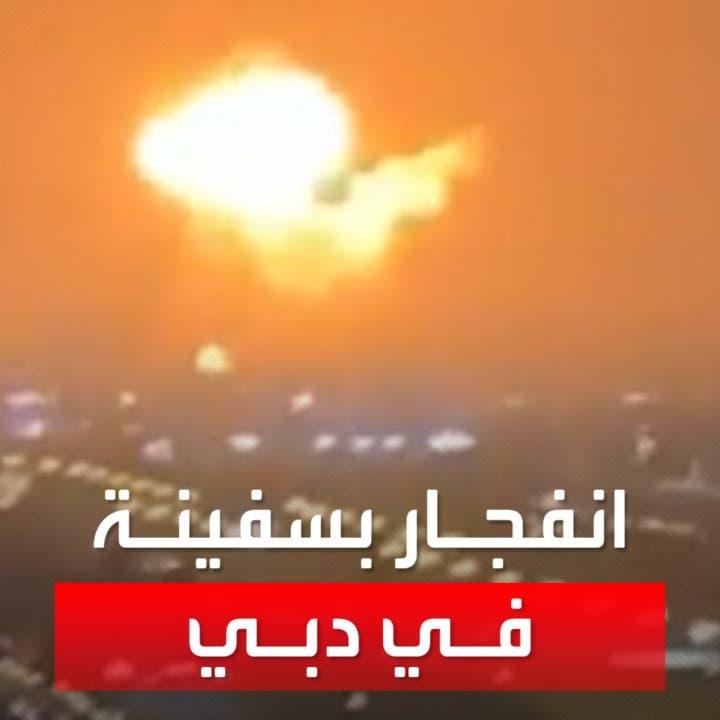 انفجار بسفينة قبالة ميناء جبل علي في دبي ولا إصابات بشرية