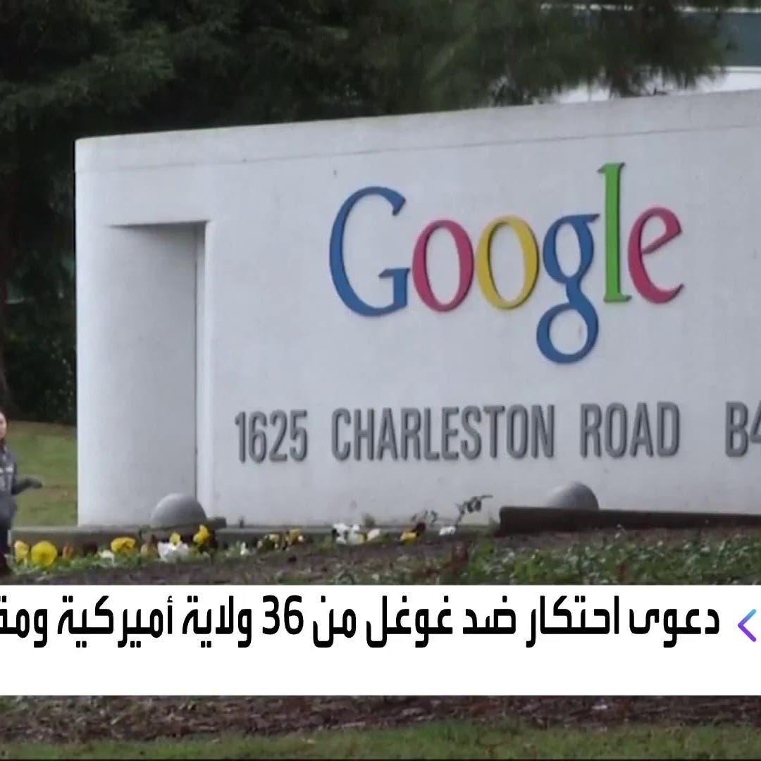 """36 ولاية أميركية ومقاطعة كولومبيا تقاضي """"غوغل"""" لهذا السبب"""