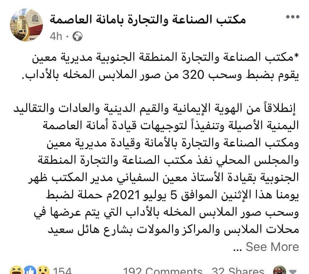 بيان مكتب الصناعة التابع للحوثيين