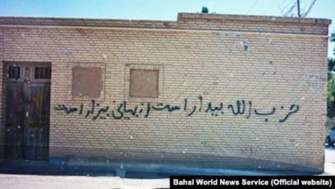 بهایی ستیزی در ایران