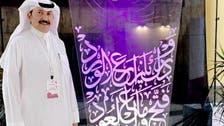 فنان سعودي يوظف الفن التشكيلي للرسم على الزجاج والرخام