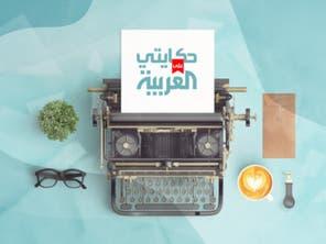 حكايتي على العربية