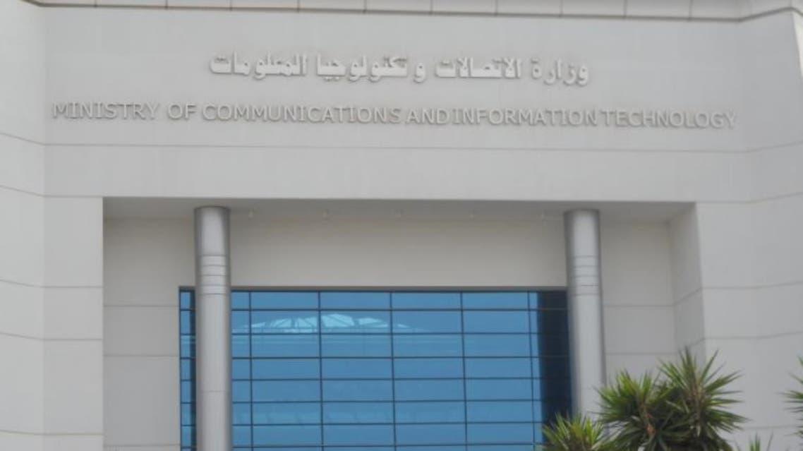 وزارة الاتصالات مصر