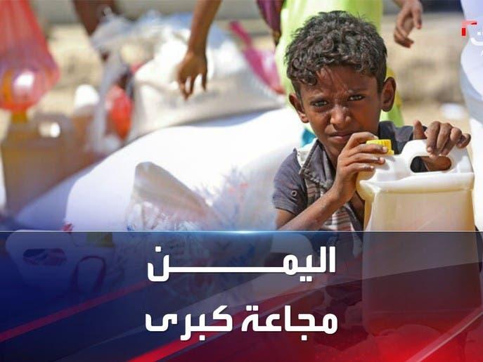 خطر محدق ينتظر اليمن.. مجاعة وشيكة بسبب الحوثي