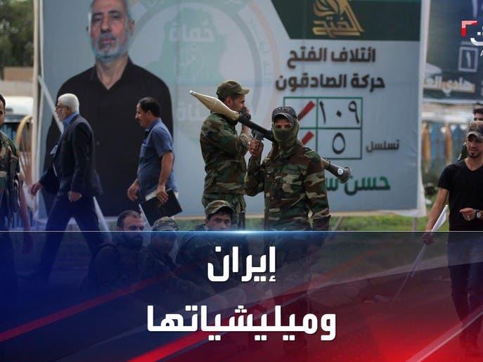 """هجمات الميليشيات الإيرانية.. """"تمرد"""" أم أمر إيراني """"مبطّن""""؟"""