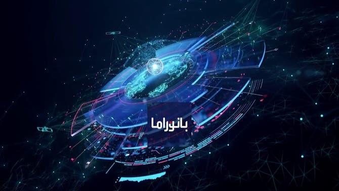 بانوراما | حلقة خاصة من العاصمة الأفغانية كابل حول تطورات الوضع في أفغانستان
