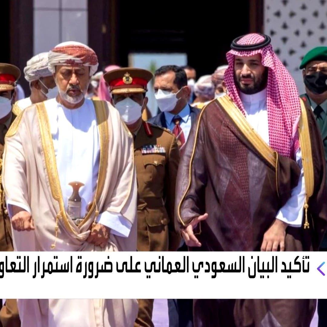 تأكيد سعودي عماني على استمرار التعاون لدعم استقرار أسواق النفط