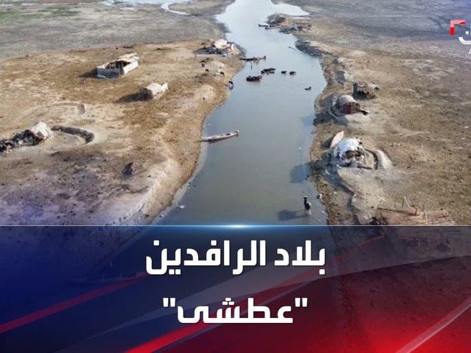 """المطامع الإيرانية والتركية تهدد العراق بـ""""التصحر التام"""""""
