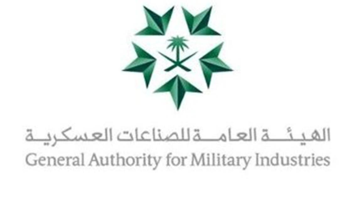General-Authority-for-Military-Industries-(GAMI)-Concludes-Participation-in-Paris-Air-Show